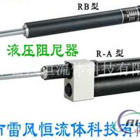 RB2415液壓阻尼器