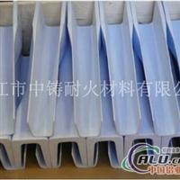 纤维陶瓷流槽 铸造台 铝加工