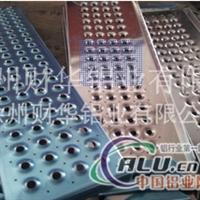 踏板 徐州铝板 铝加工件