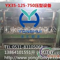 生产型号为750型的压型瓦楞铝板