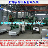 专业生产5A13铝板【上海宇韩铝业】