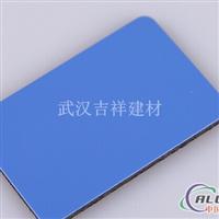 廠家直銷鋁塑板 湖水藍鋁塑板