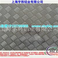 上海宇韩主营7175T66花纹铝板