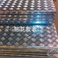 国标环保5056铝合金花纹板厂家