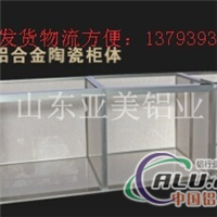 瓷砖橱柜铝材