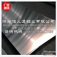 国标3A21铝板 优质现货铝板 信义通厂家直供