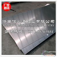 山东现货铝板 3003合金铝板 国标品质 规格齐全 可以剪板覆膜加工