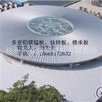 铝镁锰屋面板供应商