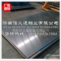 济南铝板厂家 3mm铝板现货
