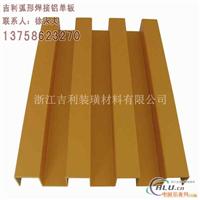 安徽省弧形双曲异形铝单板
