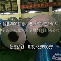 6351高韧性铝带 6351耐磨铝带