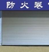 鋁合金卷閘門 合肥鋁合金卷閘門