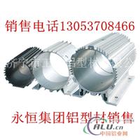 电机外壳铝合金型材电机壳