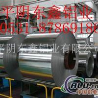 平陰東鑫鋁業生產防銹合金鋁卷