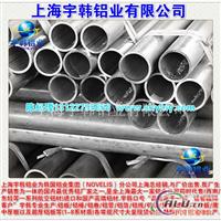 上海宇韩主要供应2025铝管