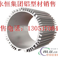 铝合金挤压铝合金机壳