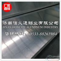 5052國標鋁板 5052H32鋁板 5052鋁板現貨 信義通廠家直銷 大量庫存