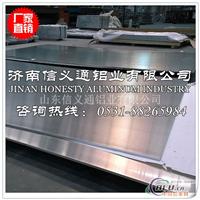 供应1050铝板 1050O态铝板 1050铝板现货 1050铝板价钱