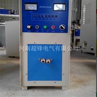 高频淬火设备30Kw煤钎焊接电炉