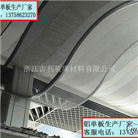 浙江杭州弧形鋁單板較新資訊