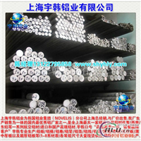 上海宇韩专业制造2A12T4铝棒