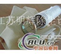 铝厂粉末冶金除尘袋生产厂家