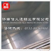 供应1060H24铝板 1060H24铝板规格 1060H24铝板现货