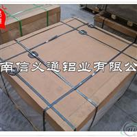 承德铝板现货 承德铝板价格 信义通供应承德铝板