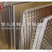 供應濟南花紋鋁板 二條筋、三條筋防滑鋁板 超高硬度 符合國標