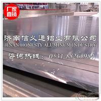 山东合金铝板价格 6061合金铝板