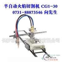 半自动火焰切割机 CG130