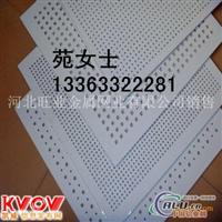 铝幕墙吸音板铝板穿孔平板网