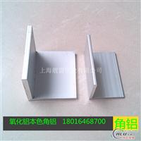 供应4030毫米铝合金角铝3040毫米不等边角铝