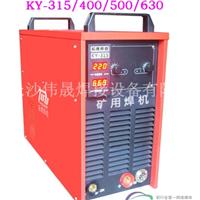 KY315660V矿用直流焊机
