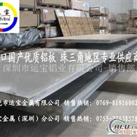 7050t6铝板 现货进口国标铝板