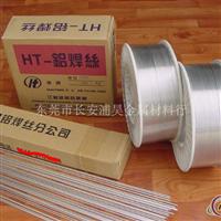 供应l109纯铝焊丝 进口铝焊丝