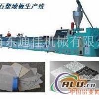 石塑地板设备   石塑板生产线