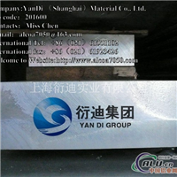 ASTM7022铝板7022铝板规格