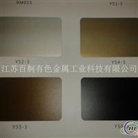 江阴百舸消光电泳彩色铝制品色板