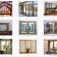 断桥隔热封装阳台铝合金门窗型材