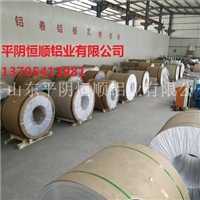 防锈合金铝卷,保温合金铝卷,铝镁锰铝卷生产