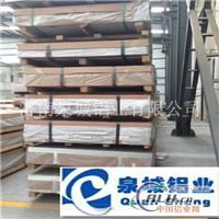 供应:3003防锈铝板3004防锈铝卷