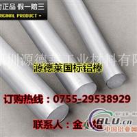 厂家直销6063铝棒 易切削铝棒