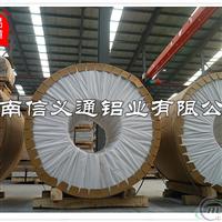 供应管道保温铝皮 符合国标