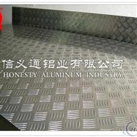 供应防滑铝板 三条筋防滑铝板