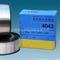 E4043铝合金焊条