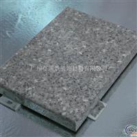 墙面铝单板石纹吊顶铝单板