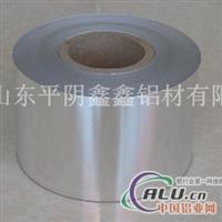 0.01mm鋁箔廠家