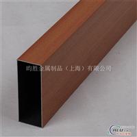 木纹铝方管      木纹铝型材