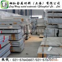 进口7075AMS标准高硬度铝板